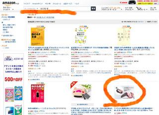 Amazon.co.jp- 手 冷たい.jpg