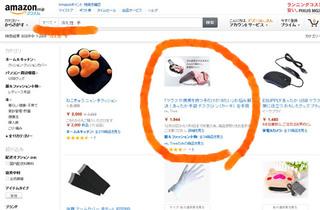 Amazon検索2014-15.jpg